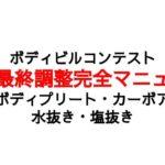 ボディビルコンテストの減量最終調整完全マニュアル【カーボディプリート・カーボアップ・水抜き・塩抜き】