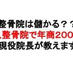 整骨院は儲かる!?【年商2000万】現役整骨院経営者が教えます!