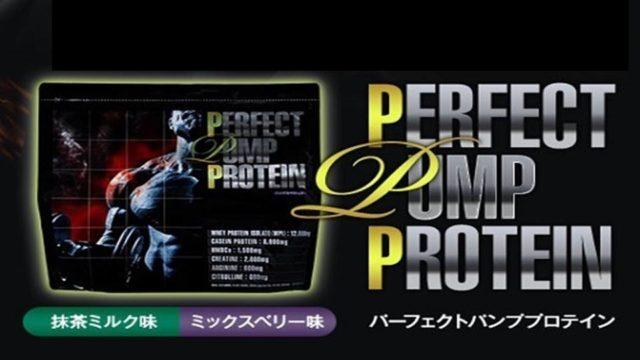 パーフェクトパンププロテインの配合成分が効果抜群!効果や口コミまとめ