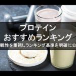 【最新版】プロテインおすすめランキング【初心者必見】
